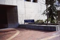 1998 Environmental Studies Building: Main Entrance
